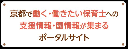 京都で働く・働きたい保育士への支援情報・園情報が集まるポータルサイト