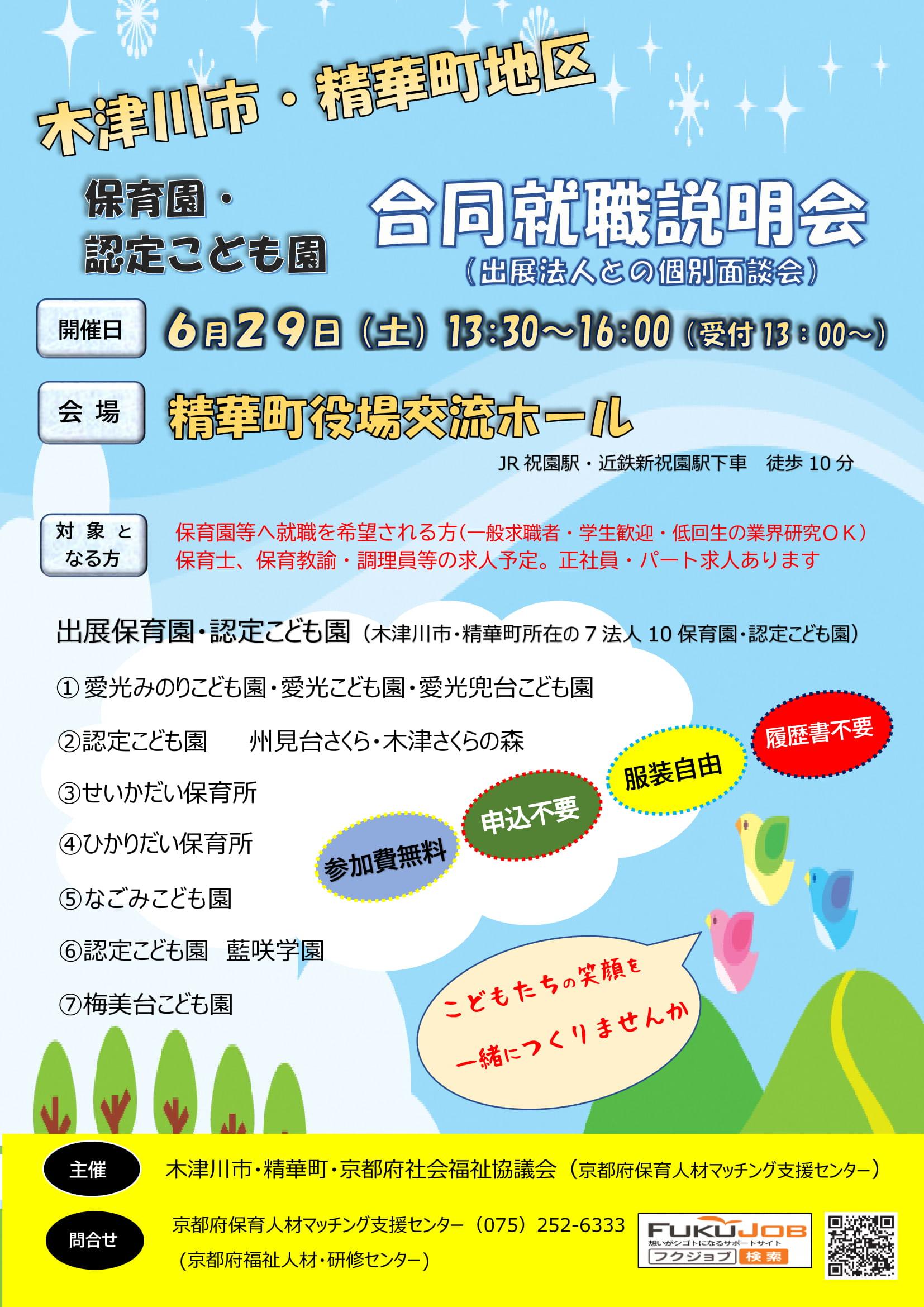 【6月29日開催】木津川市・精華町地区 保育園・認定こども園合同就職説明会