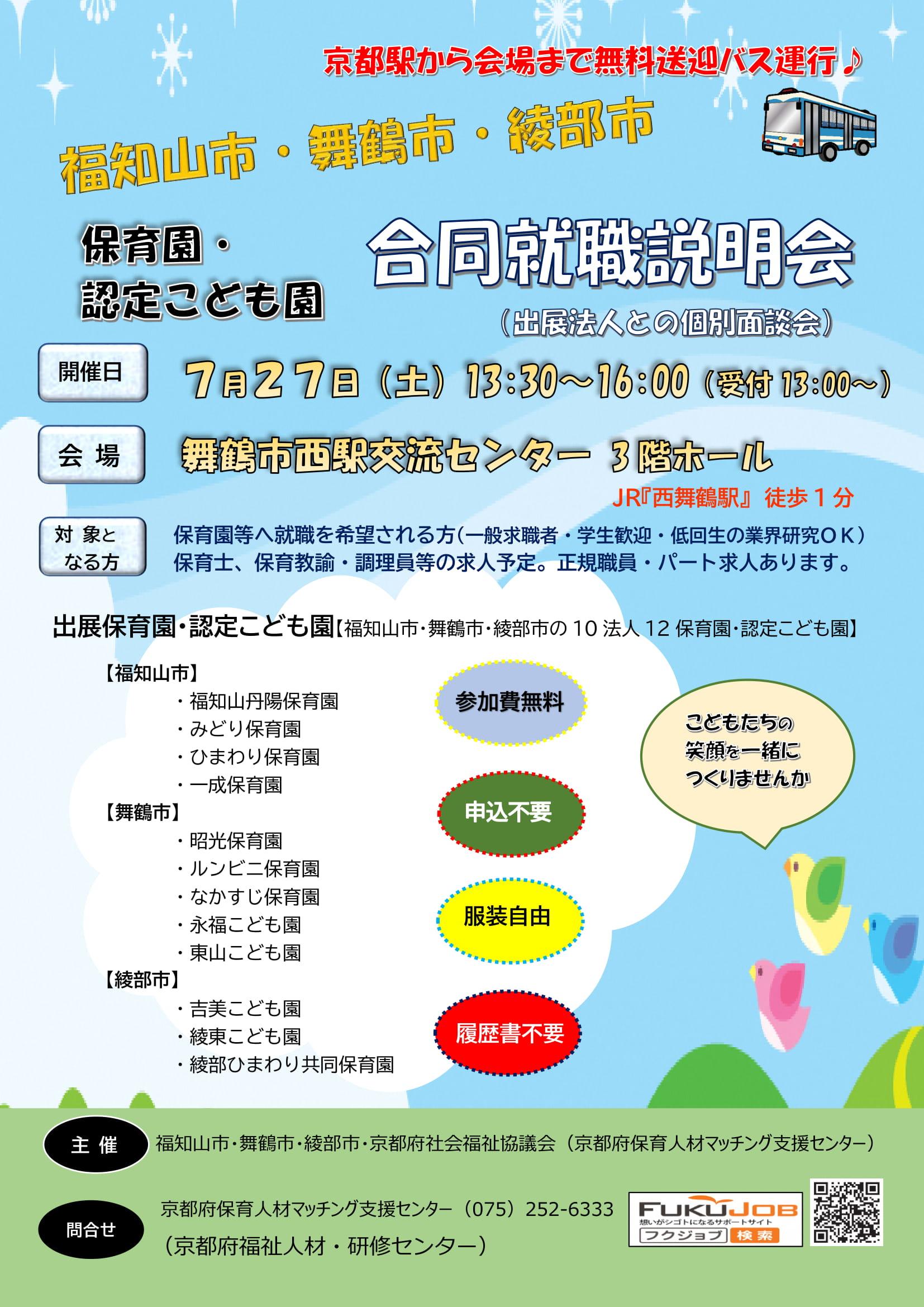 【7月27日開催】福知山市・舞鶴市・綾部市地区 保育園・認定こども園合同就職説明会