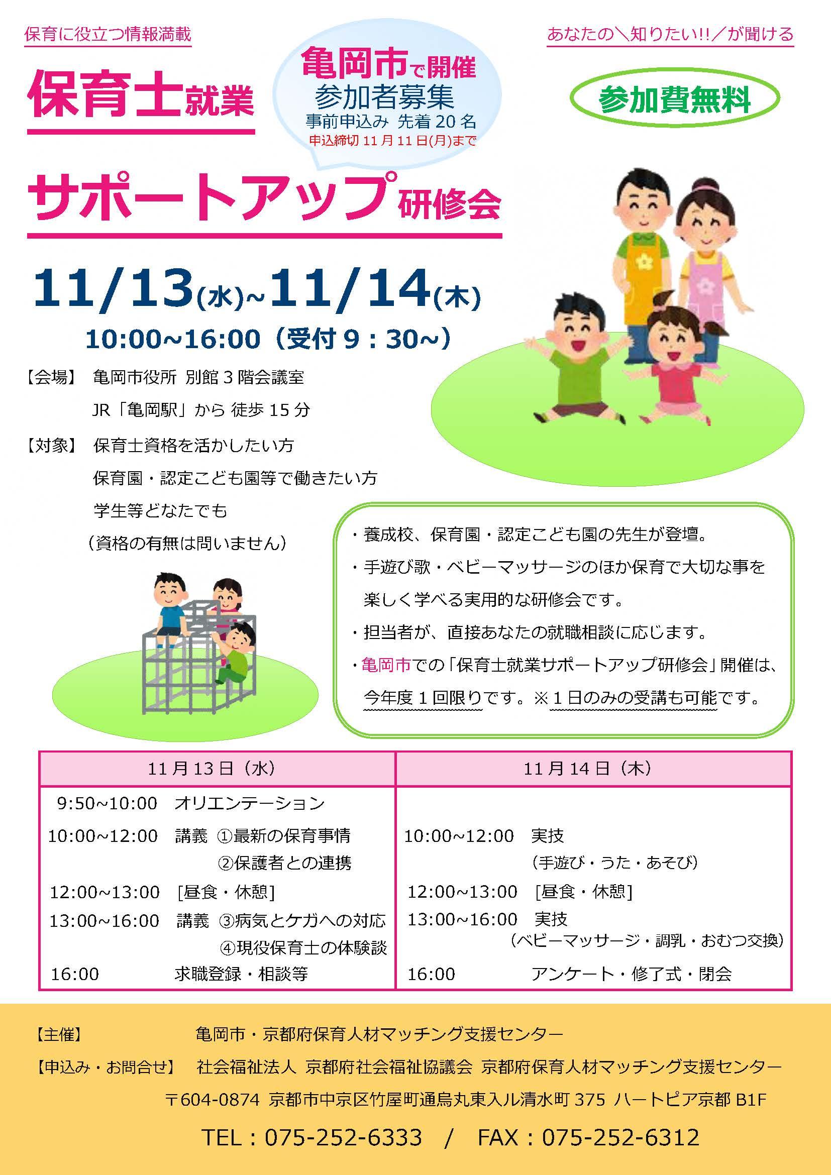 保育士就業サポートアップ研修会(亀岡市)