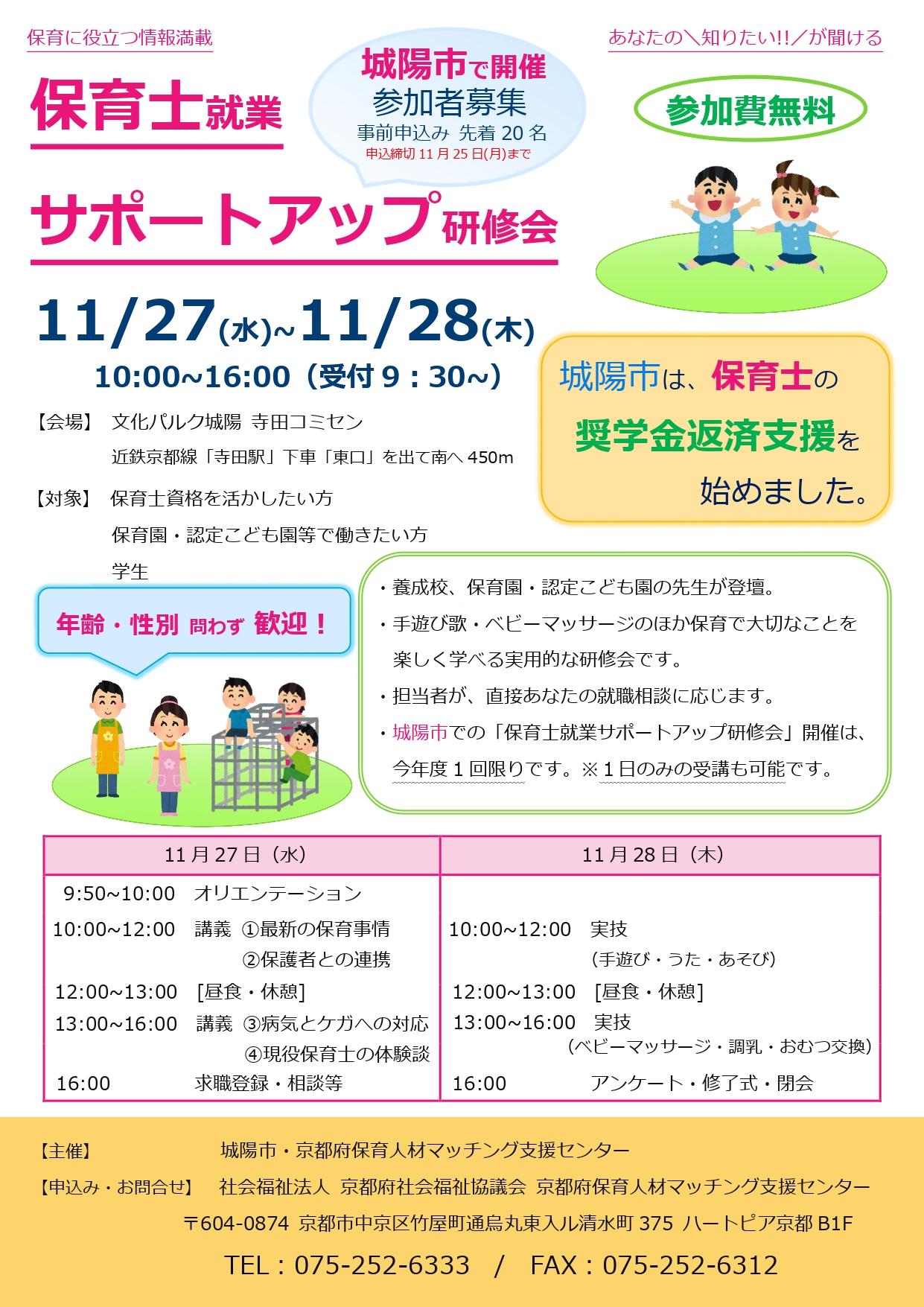 保育士就業サポートアップ研修会 (城陽市で開催)