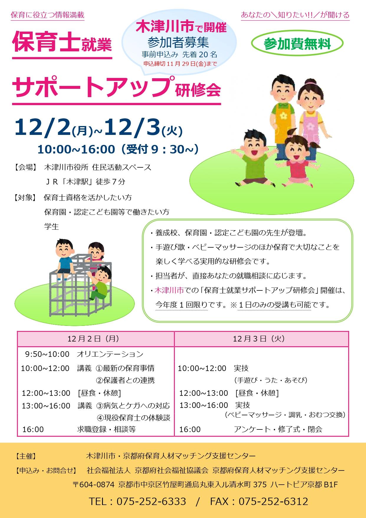 保育士就業サポートアップ研修会 (木津川市で開催)