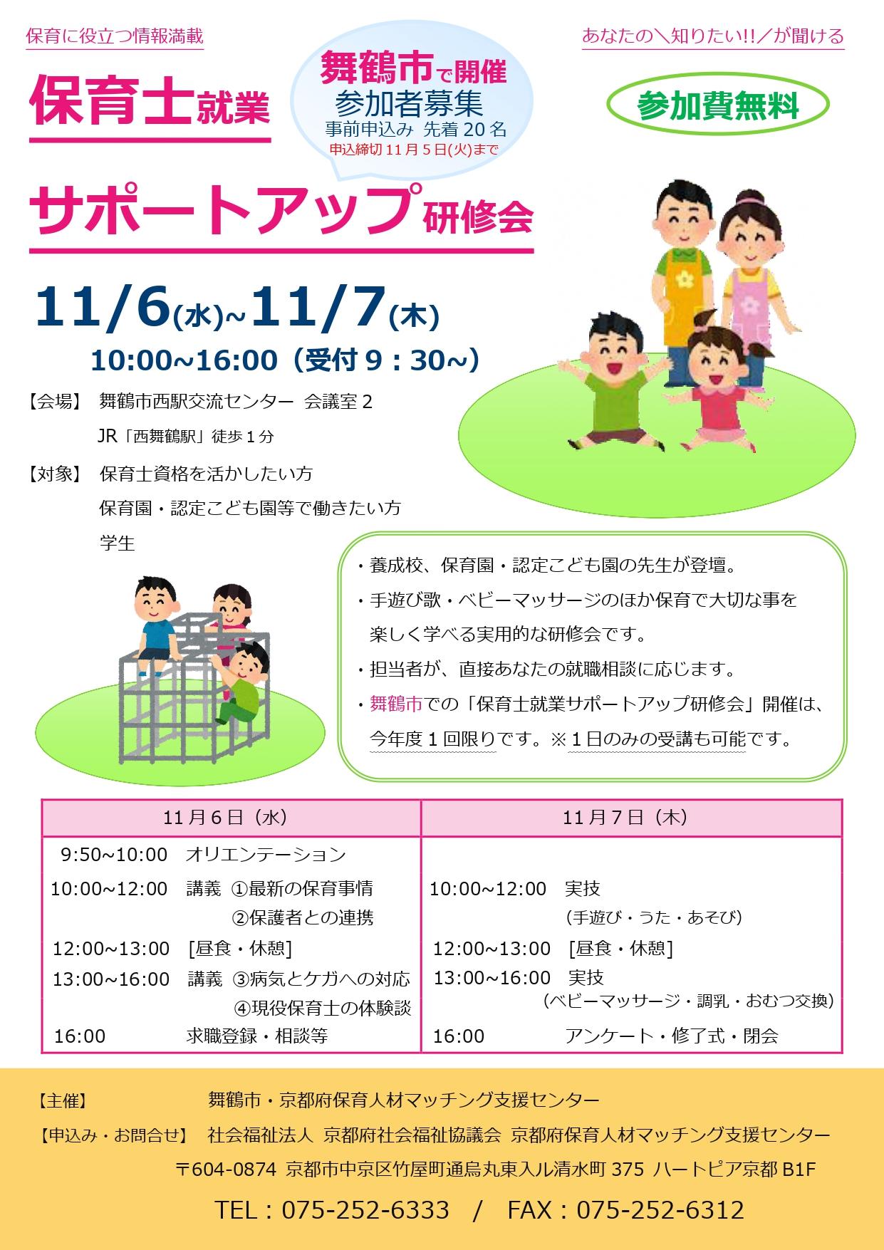 保育士就業サポートアップ研修会 (舞鶴市)