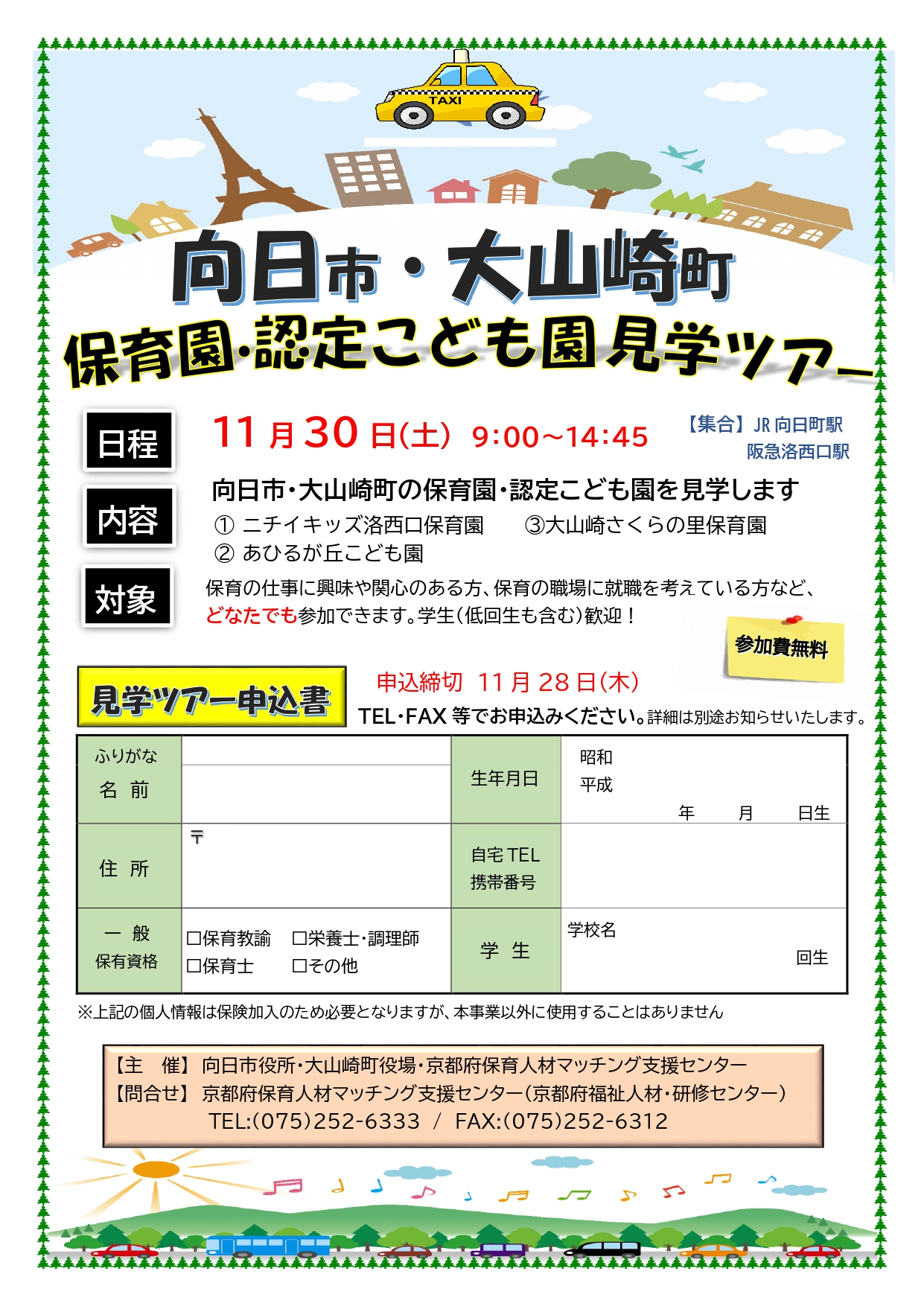 【11月30日開催】向日市・大山崎町 保育園・認定こども園見学ツアー
