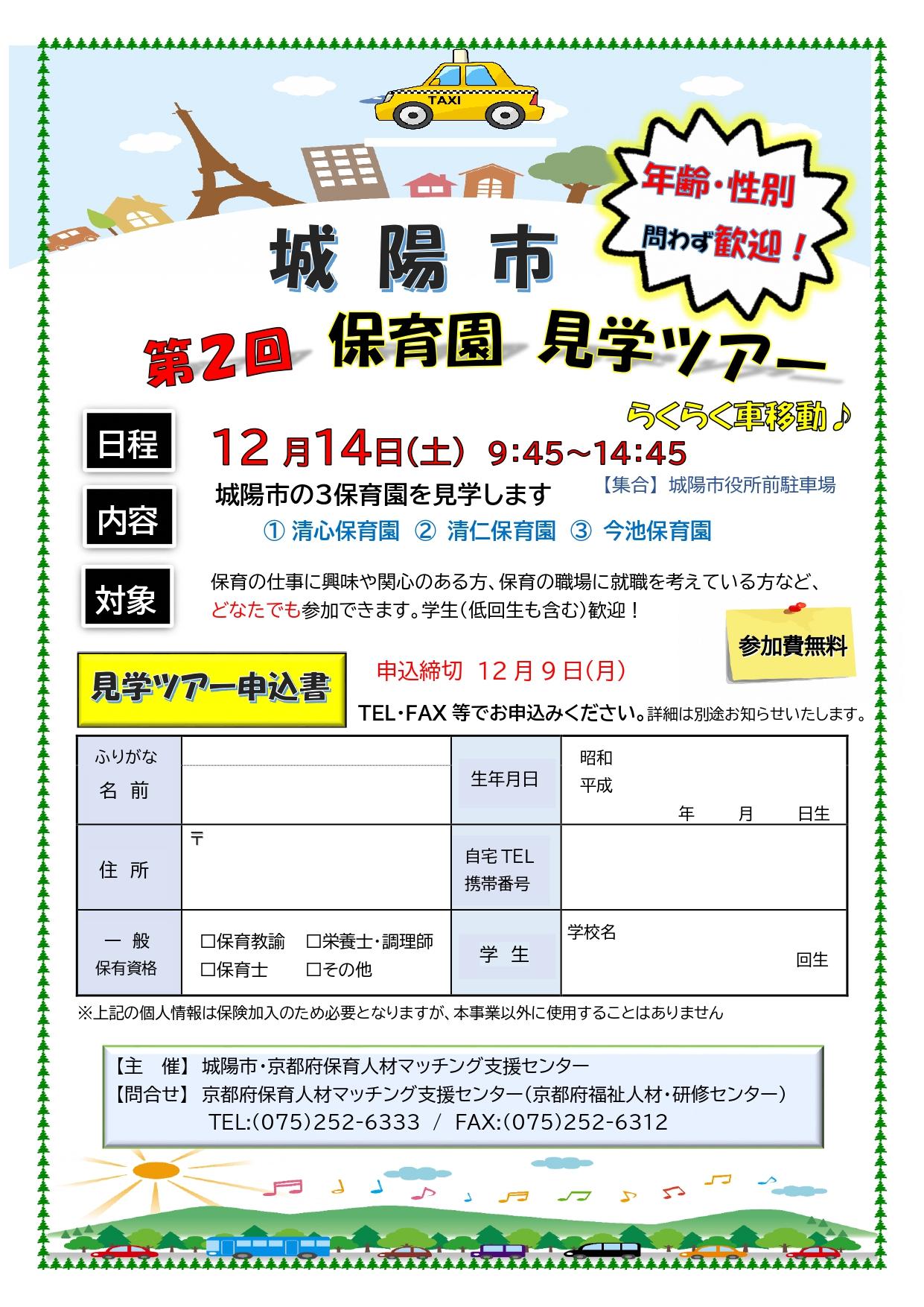 【12月14日開催】城陽市 第2回 保育園・認定こども園見学ツアー