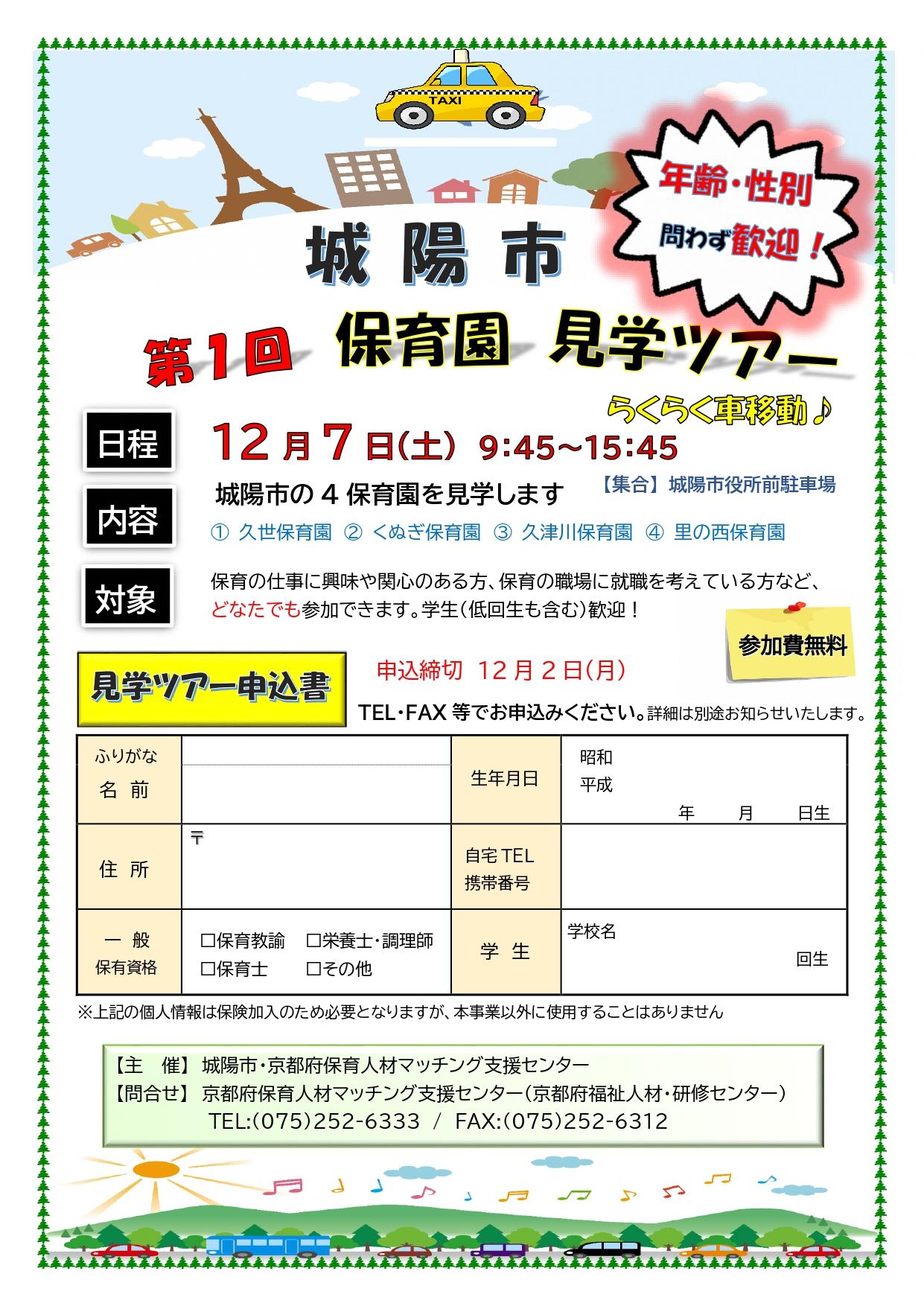 【12月7日開催】城陽市 第1回 保育園・認定こども園見学ツアー