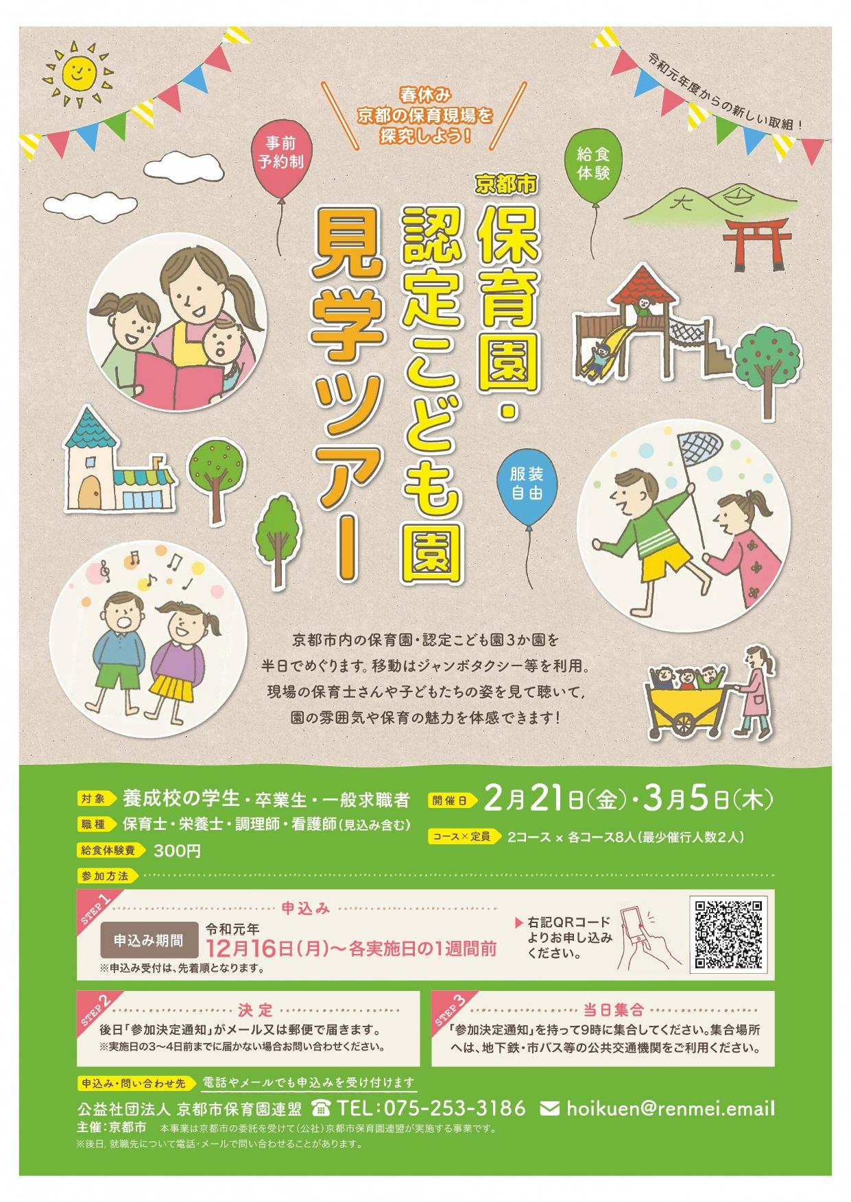 【2月21日・3月5日開催】京都市保育園・認定こども園見学ツアー