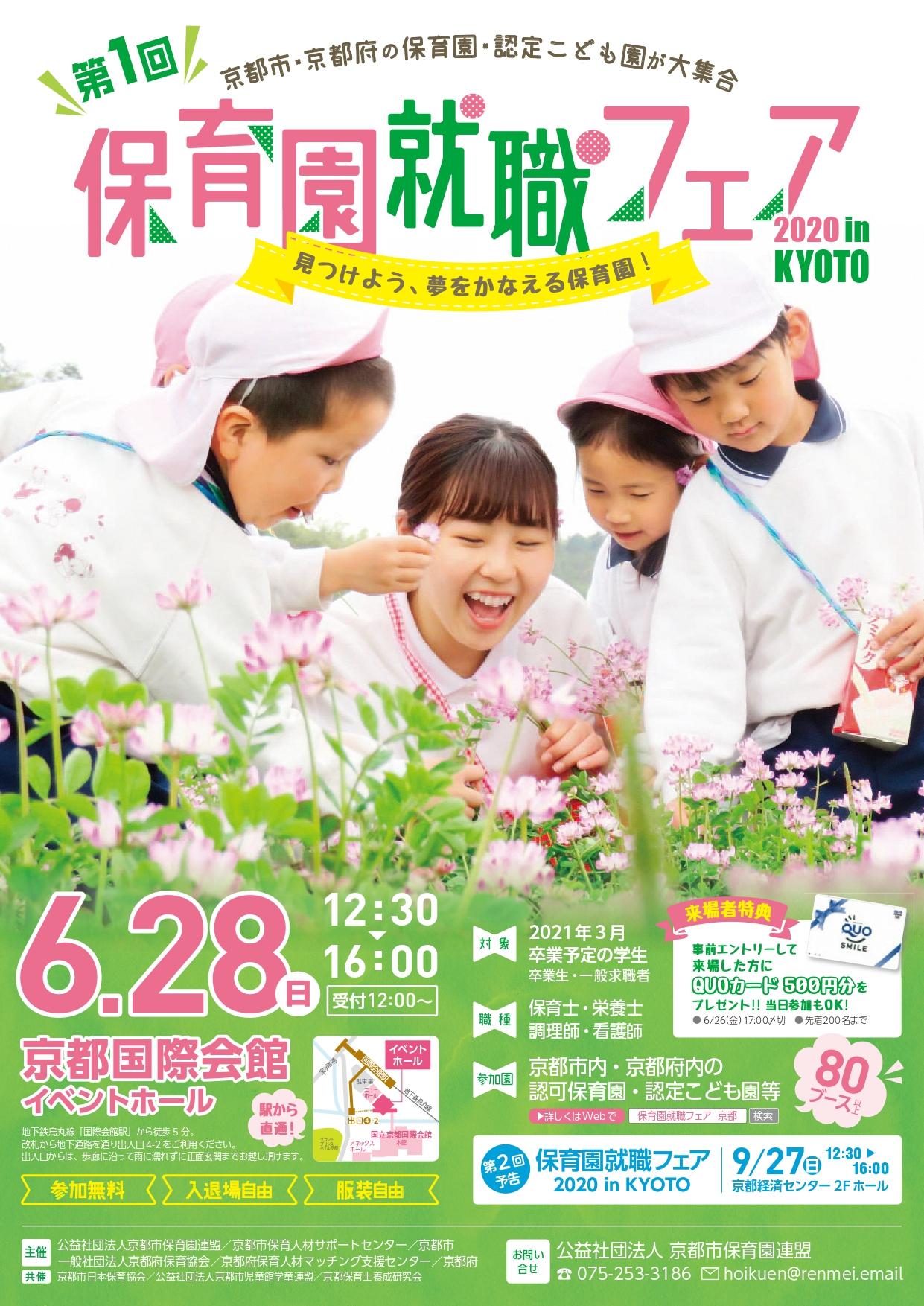 保育園就職フェア2020 in KYOTO