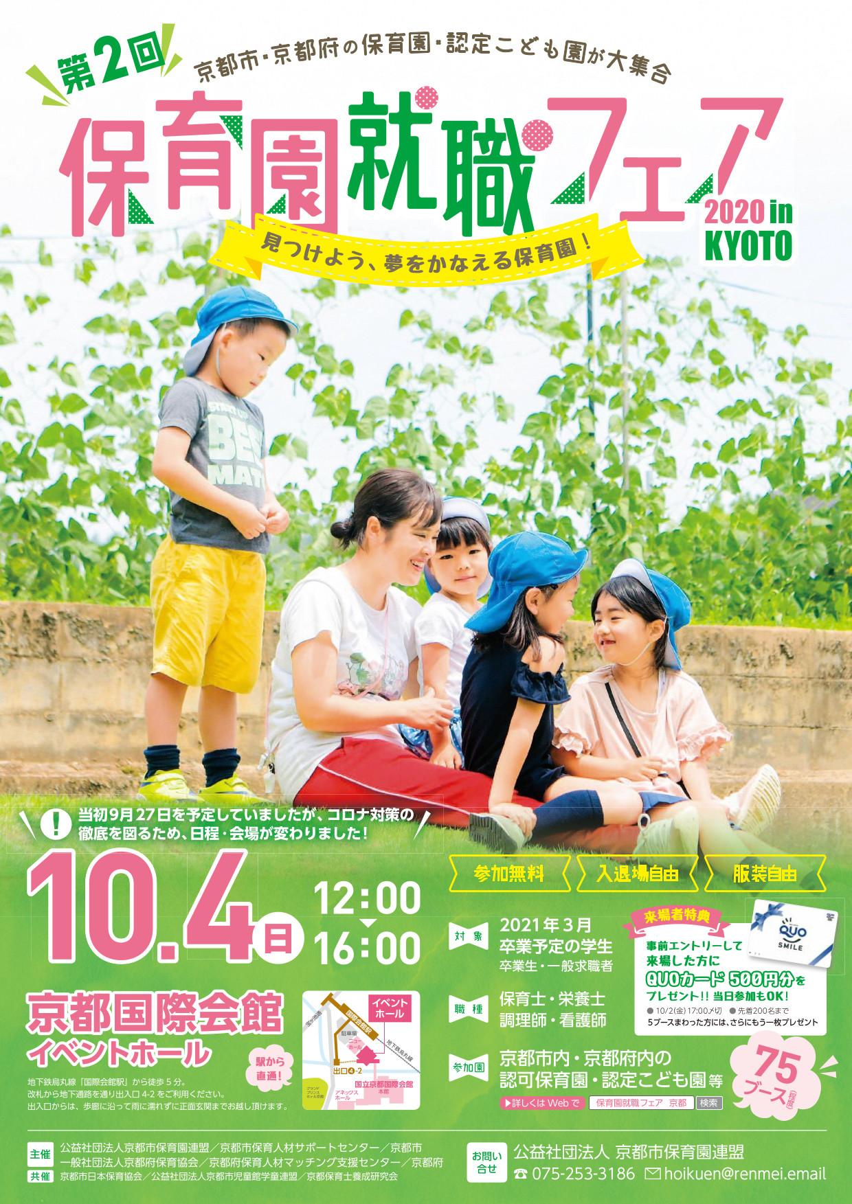 第2回 保育園就職フェア2020 in KYOTO