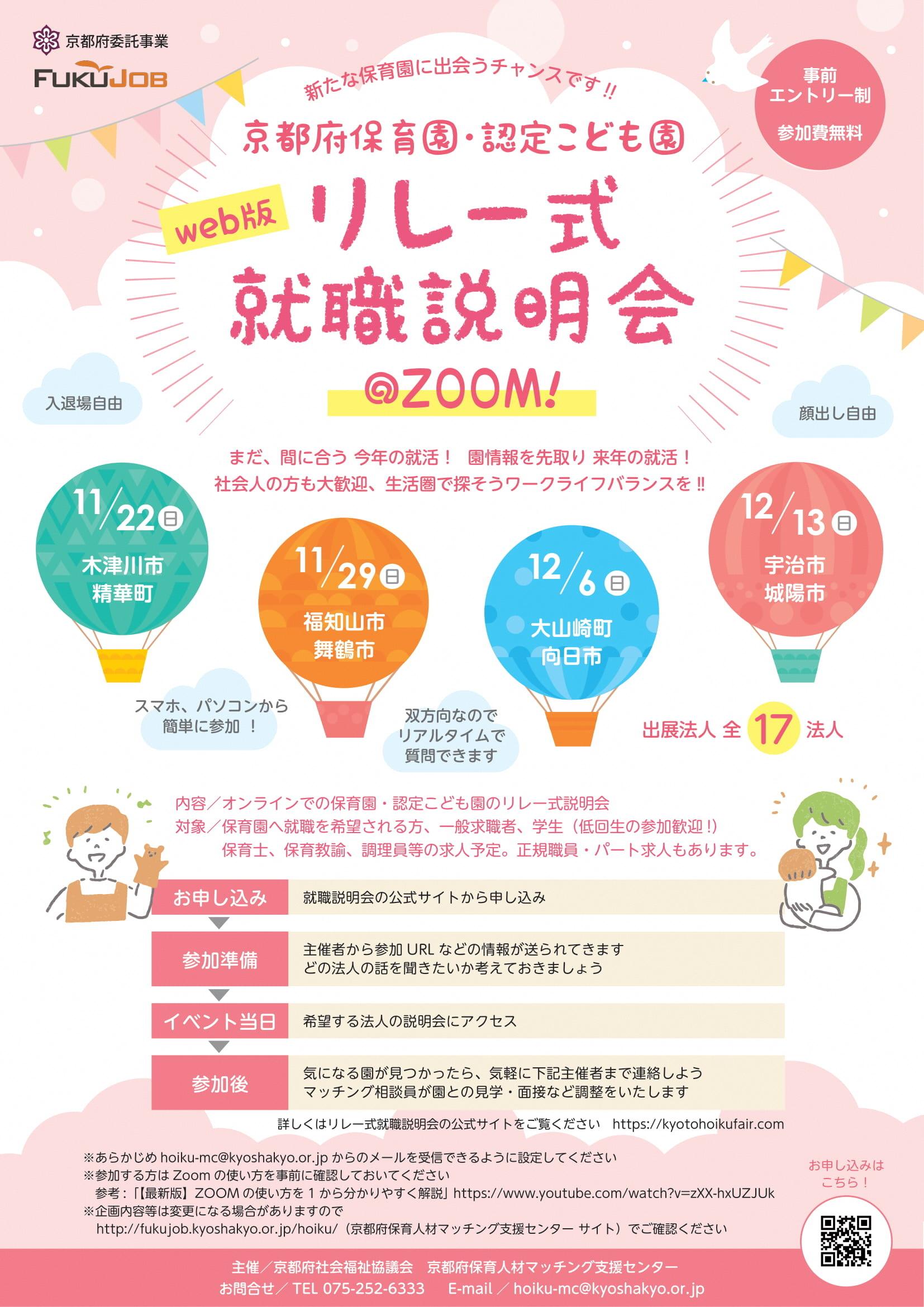 【2020年11月〜12月開催】京都府保育園・認定こども園Web版リレー式就職説明会