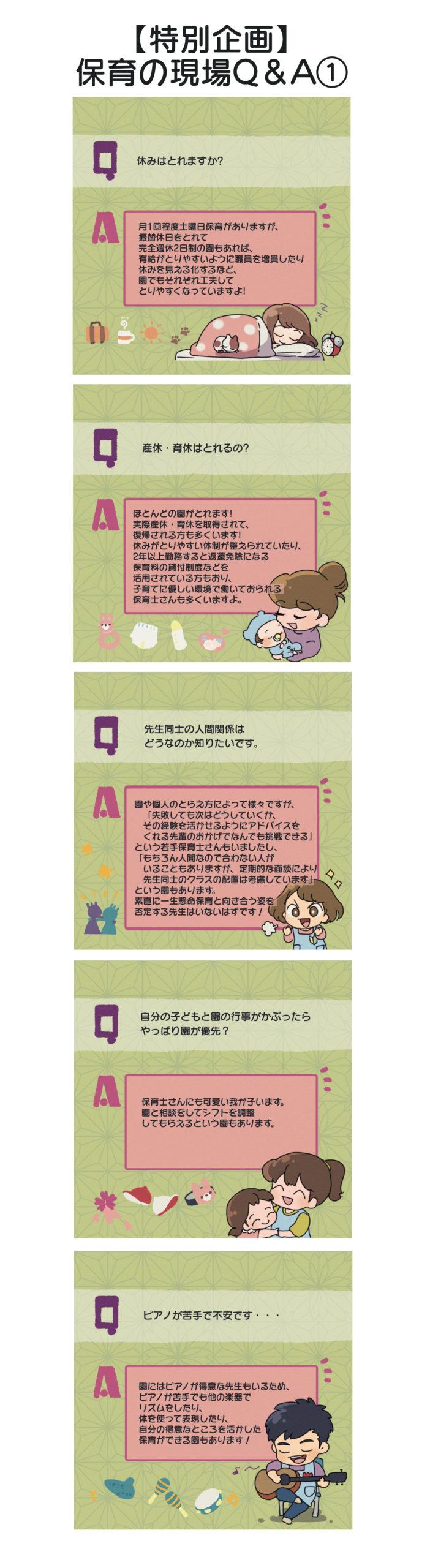【特別企画】保育の現場Q&A①