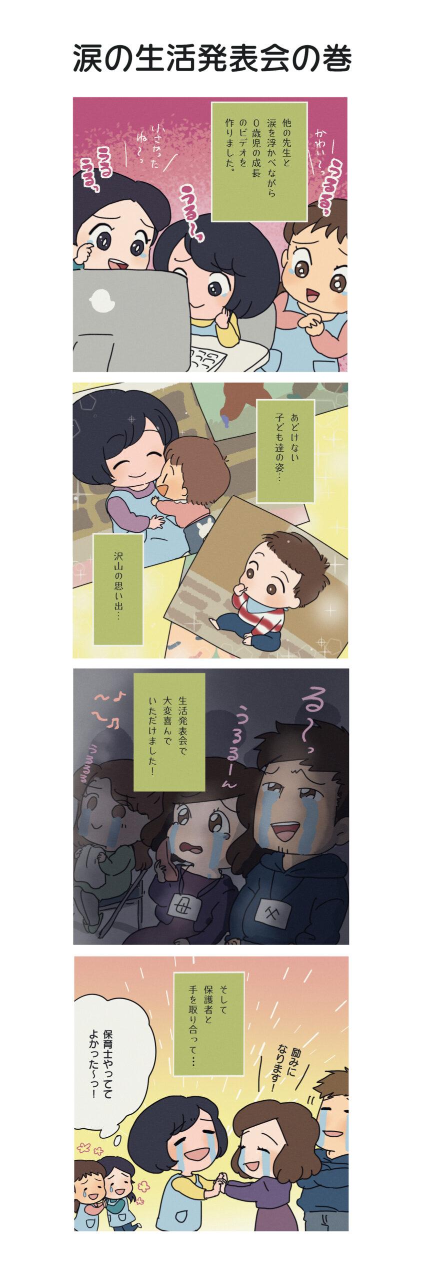 涙の生活発表会の巻