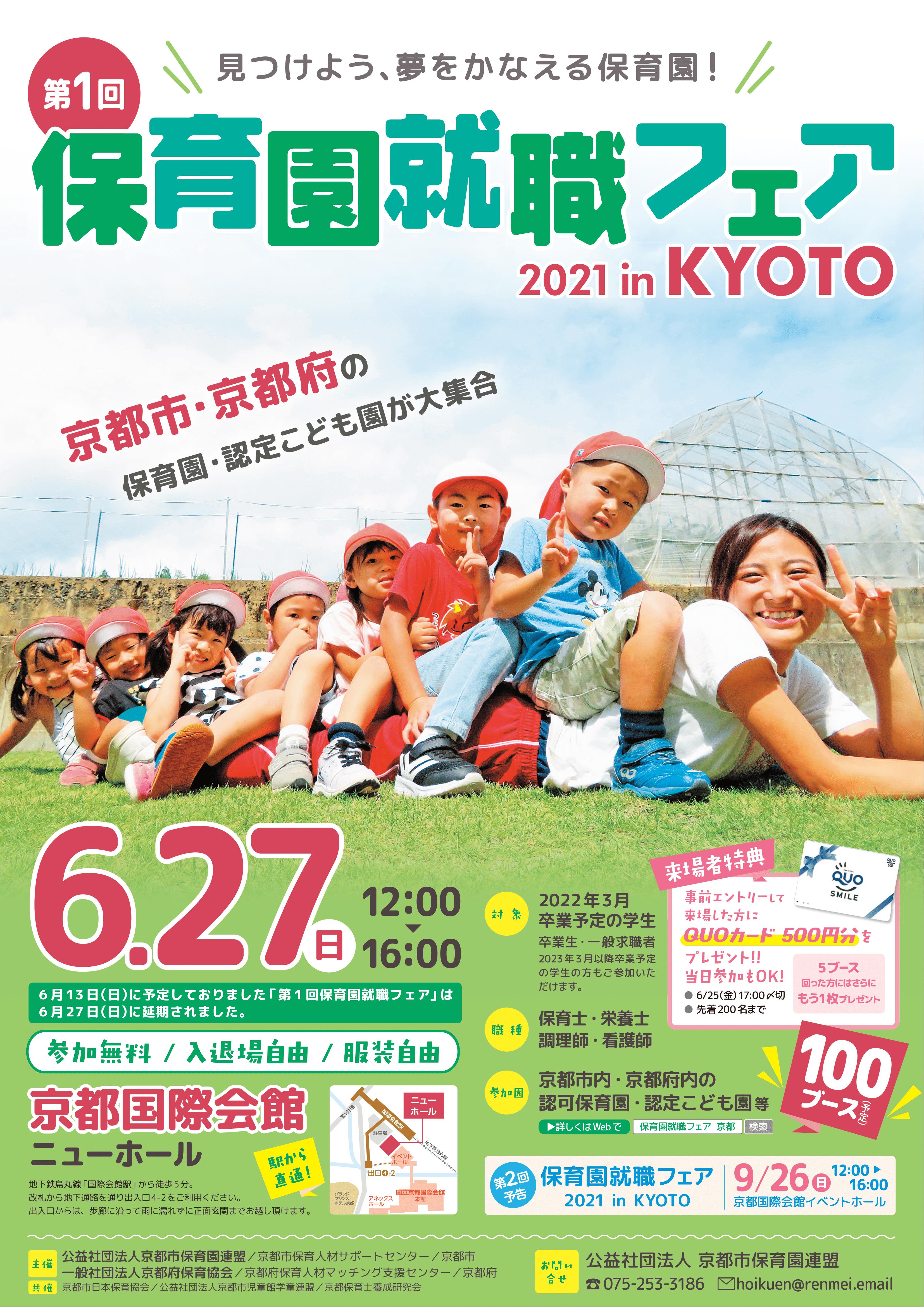【6月27日開催】第1回 保育園就職フェア2021 in KYOTO