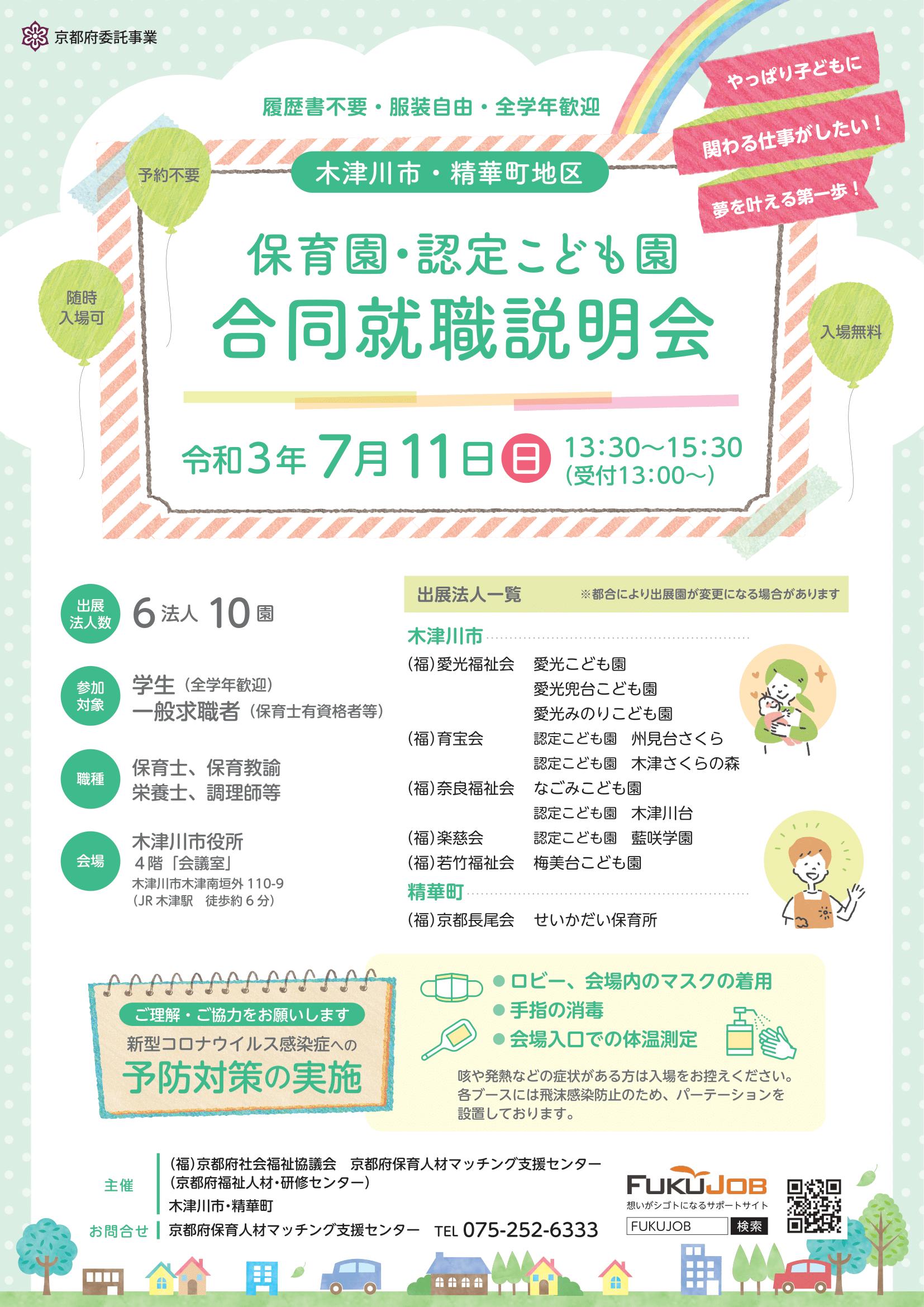 【7月11日開催】令和3年度  木津川市・精華町 保育園・認定こども園合同就職説明会