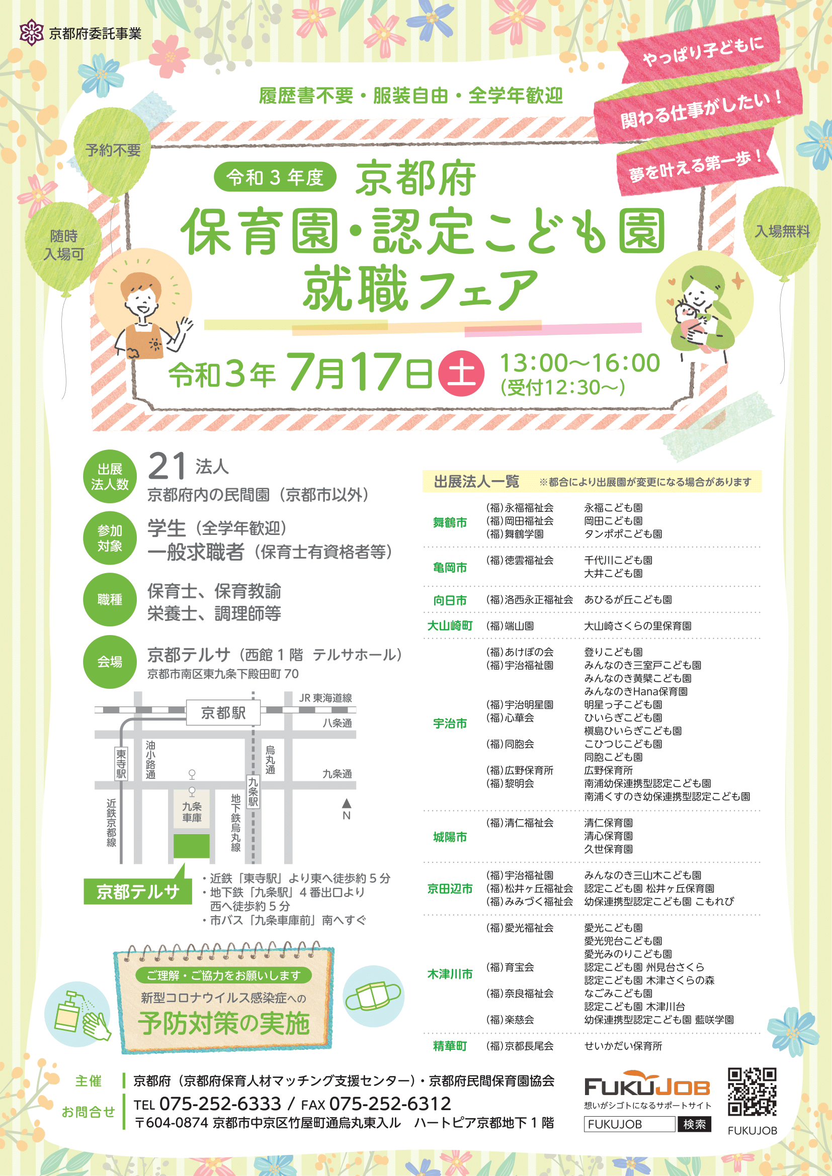 【7月17日開催】令和3年度 京都府保育園・認定こども園就職フェア
