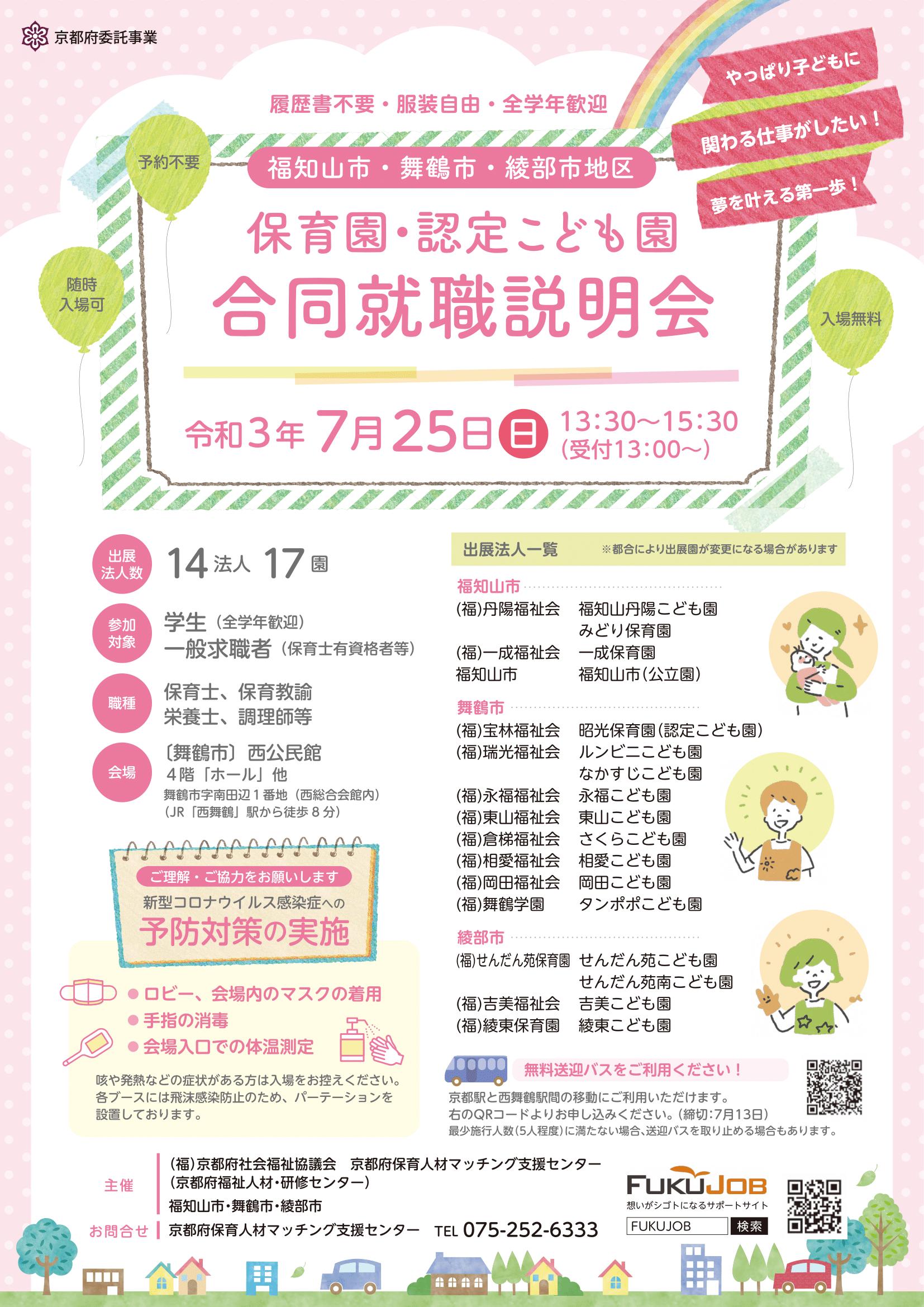 【7月25日開催】令和3年度 福知山市・舞鶴市・綾部市 保育園・認定こども園合同就職説明会